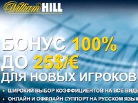 bonus25-william-hill-2