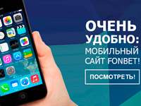 fonbet-mobilnaya-1